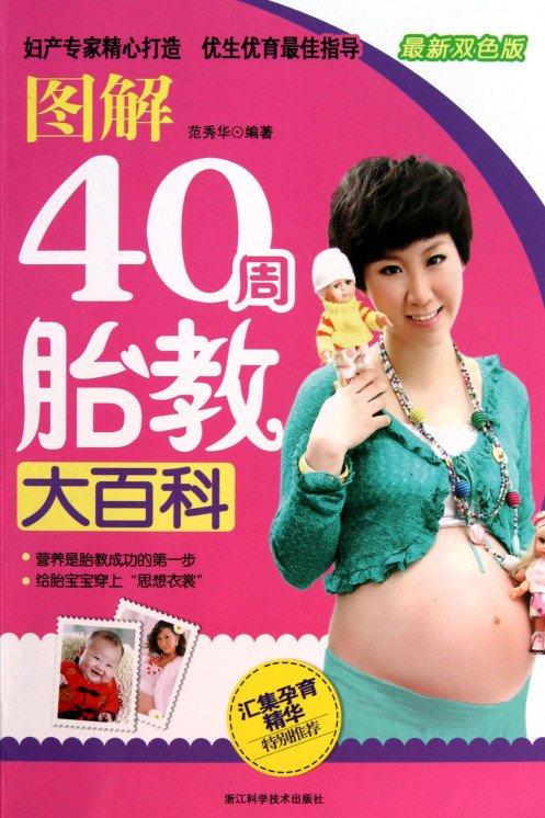 标题:图解40周胎教大百科  出版社: 浙江科学技术出版社  作者:范秀华