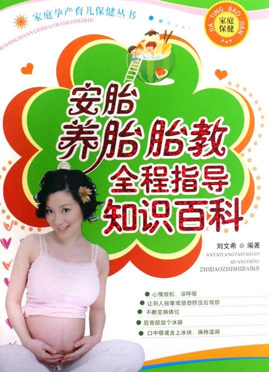 标题:安胎养胎胎教全程指导  出版社:中原农民出版社,  作者:刘文西