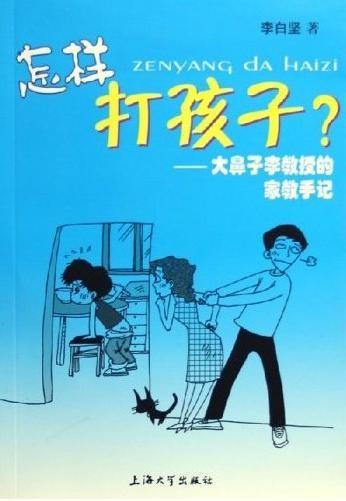 标题:怎样打孩子  出版社: 上海大学出版社  作者:李白坚