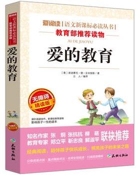 标题:爱的教育  出版社:天津教育出版社(文字版)  作者:[意]亚米契斯