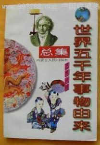 标题:世界五千年事物由来总集:体育分册  出版社: 内蒙古人民出版社  作者:唐麟 文雅