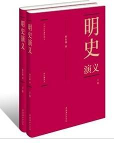 标题:二十四史全译 明史  出版社:同心出版社   作者:清朝 张廷玉