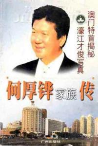 标题:何厚铧家族传  出版社: 上海远东出版社  作者:作者不详