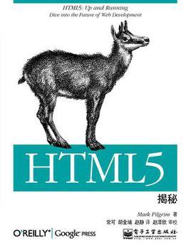 标题:HTML5揭秘  出版社: 电子工业出版社  作者:皮尔格林