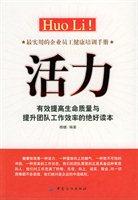标题:活力 有效提高生命质量  出版社:: 中国纺织出版社  作者:杨婕编著