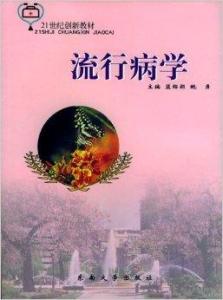 标题:流行病学  出版社: 东南大学出版社  作者:蓝绍颖、鲍勇
