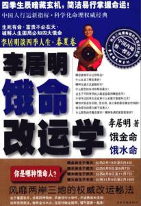 标题:李居明谈四季人生   出版社: 江西高校出版社  作者:李居明