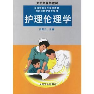 标题:护理伦理学  出版社: 东南大学出版社  作者:张涛,唐宁主编