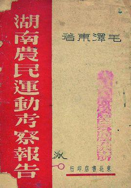 """标题:学习""""湖南农民运动考察报告""""  出版社:  陕西人民出版社  作者:人民出版社编辑"""
