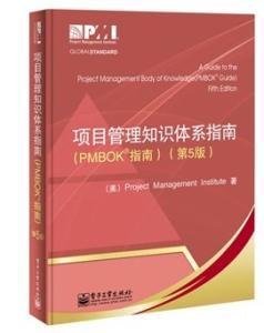 标题:项目管理知识体系指南(PMBOK指南)  出版社: 电子工业出版社  作者:Project Management Institute项目