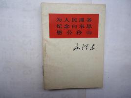 标题:为人民服务纪念白求恩愚公移山  出版社: 人民出版社  作者:毛泽东