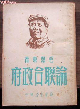 标题:论联合政府  出版社:新民主出版社  作者:毛泽东