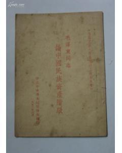 标题:毛泽东论商业  出版社:黑龙江人民出版社出版  作者:毛泽东