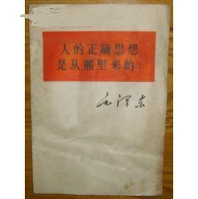 标题:人的正确思想  出版社:人民出版社  作者:毛泽东