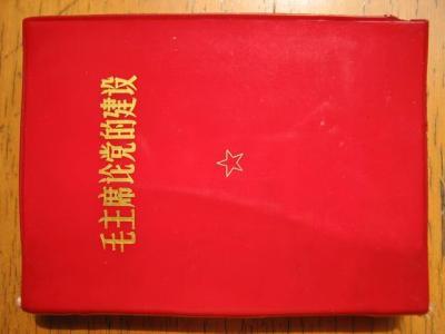 标题:毛主席论党的建设  出版社:天津人民出版社  作者:中国人民解放军总政治部编