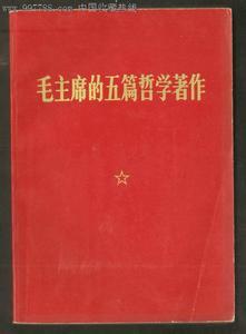 标题:毛主席的五篇哲学著作  出版社:黑龙江人民出版社出版  作者:毛泽东