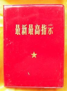 标题:最新最高指示  出版社: 中国人民解放军出版社  作者:毛泽东