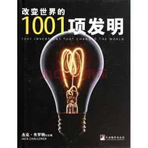 标题:改变世界的1001项发明  出版社: 中央编译出版社  作者:杰克·查罗纳