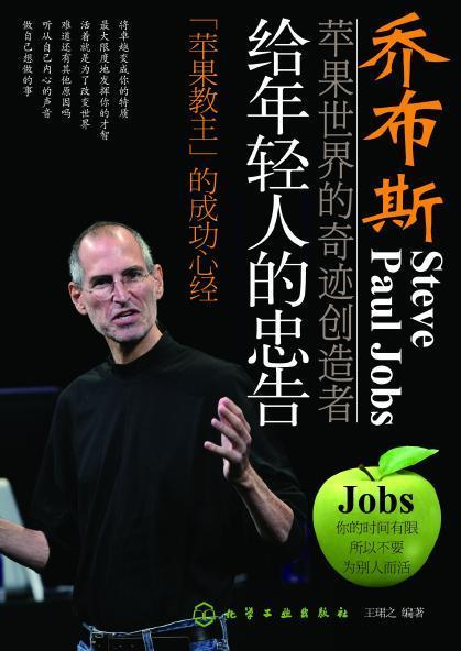 标题:乔布斯给年轻人的45个忠告  出版社: 中国经济出版社  作者:华管
