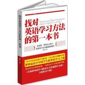 标题:找对英语学习方法的第一本书  出版社:光明日报出版社  作者:漏屋