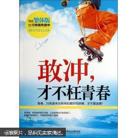 标题:敢冲,才不枉青春  出版社: 金城出版社  作者:(美)马登