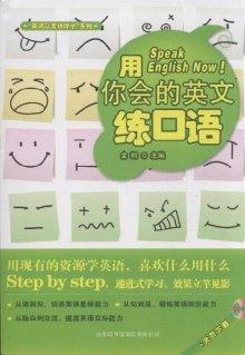 标题:用你会的英文练口语  出版社:商务印书馆国际有限公司  作者:金利