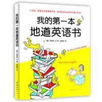 标题:我的第一本地道英语书  出版社:南海出版公司  作者:智慧
