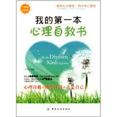 标题:我的第一本心理自救书  出版社:: 中国纺织出版社  作者:安然