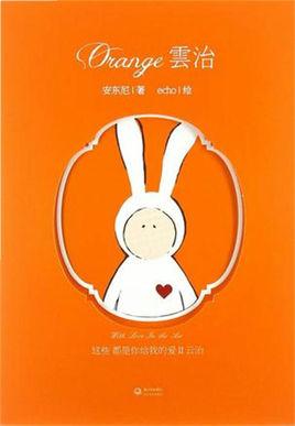 标题:这些都是你给我的爱Ⅱ  出版社:长江文艺出版社  作者:安东尼