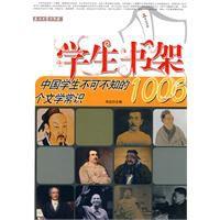 标题:中国学生不可不知的  出版社: 石油工业出版社  作者:华业