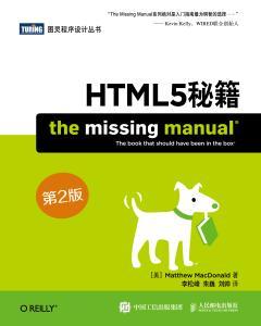 标题:HTML5秘籍  出版社: 人民邮电出版社  作者:(美)Matthew MacDonald