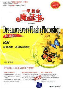 标题:中文版Dreamweaver+Flash+Photoshop网页制作  出版社: 清华大学出版社  作者:杨颖
