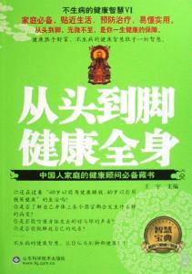标题:不生病的健康智慧 从头到脚健康全身  出版社: 山东科学技术出版社  作者:王宇主编