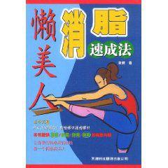 标题:懒美人消脂速成法  出版社:天津科技翻译出版公司   作者:康健