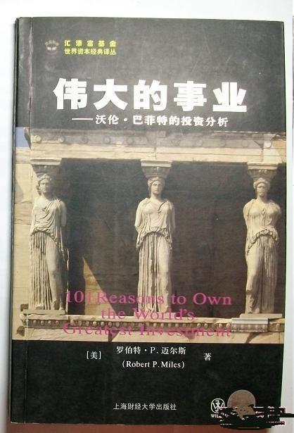 标题:伟大的事业  出版社: 华南理工大学出版社人民教育出版社  作者:(美)罗伯特.P.迈尔