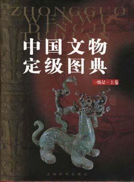 标题:中国文物定级图典  出版社: 上海辞书出版社  作者:马自树