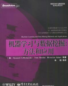 标题:机器学习与数据挖掘  出版社: 电子工业出版社  作者:未填写