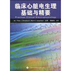 标题:临床心脏电生理基础与精要  出版社: 天津科技翻译出版公司  作者:PeterJ.Zimetbaum(吉姆特鲍姆)