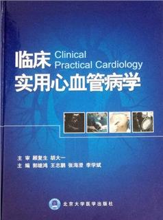 标题:临床实用心血管病学  出版社:北京大学医学出版社  作者:郭继鸿、王志鹏、张海澄、李学斌