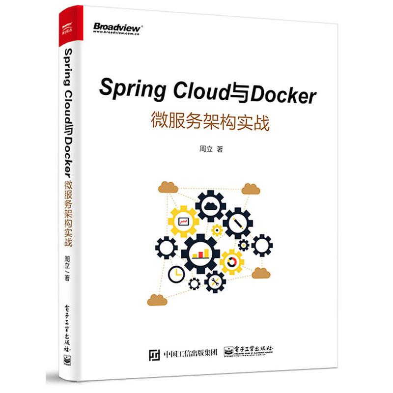 标题:Spring Cloud与Docker微服务架构实战   出版社: 电子工业出版社  作者:周立